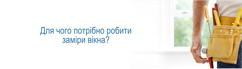 Для чого потрібно робити заміри вікна? Віконна Фабрика Львів